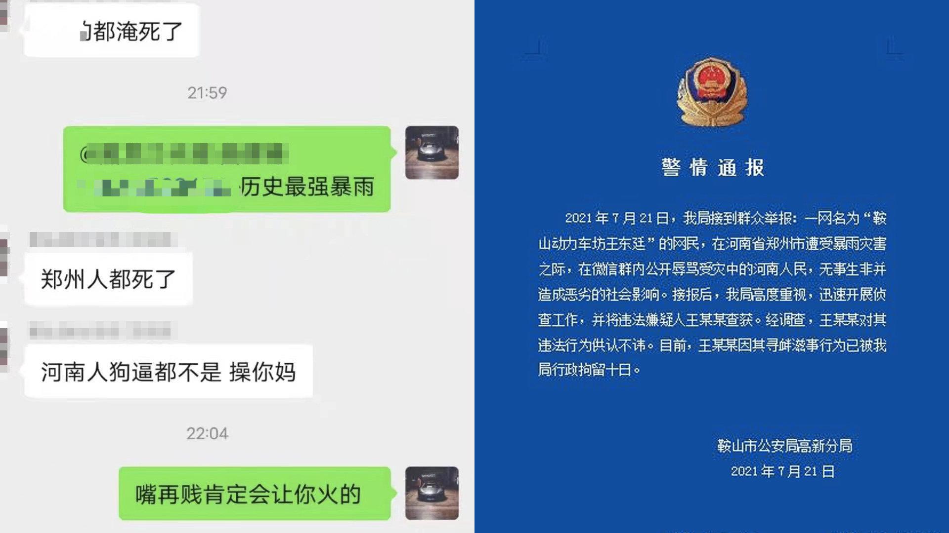 一网民辱骂河南人民被拘10日