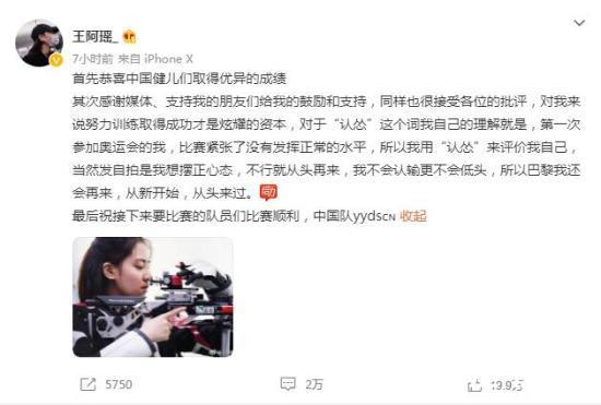 """王璐瑶遭网暴后发声:巴黎还会再来 发文解释为何""""认怂及自拍"""""""