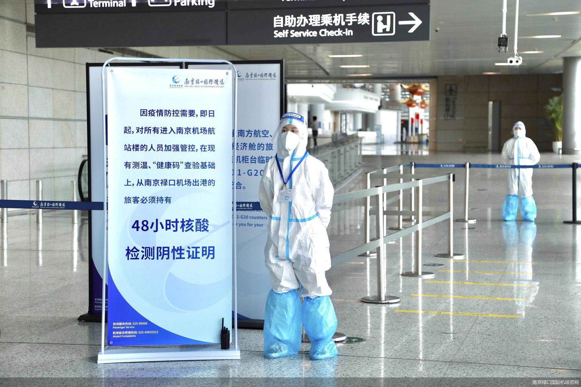 南京疫情中高风险地区最新名单