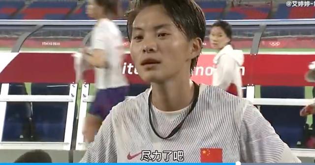 女足告别奥运 王霜:尽力了