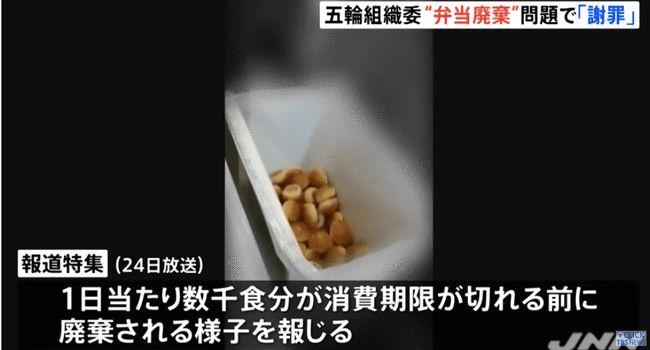 东京奥运会被曝大量浪费食物