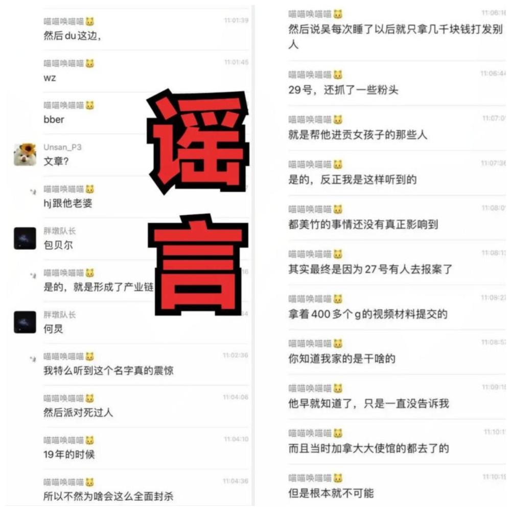何炅吴亦凡聊天记录