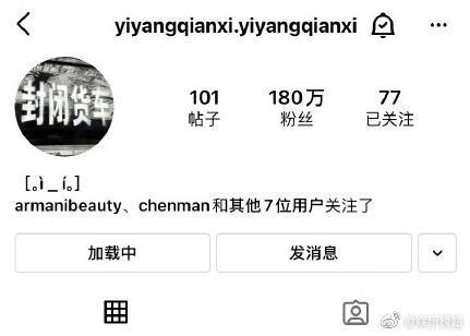 易烊千玺的instagram账号