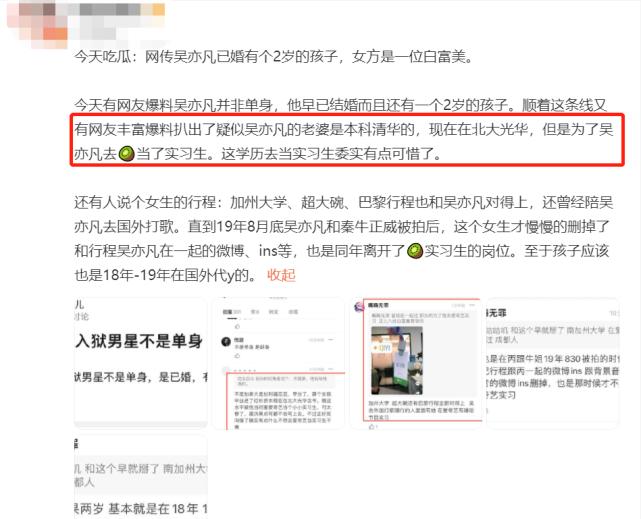 网曝吴亦凡已结婚生子