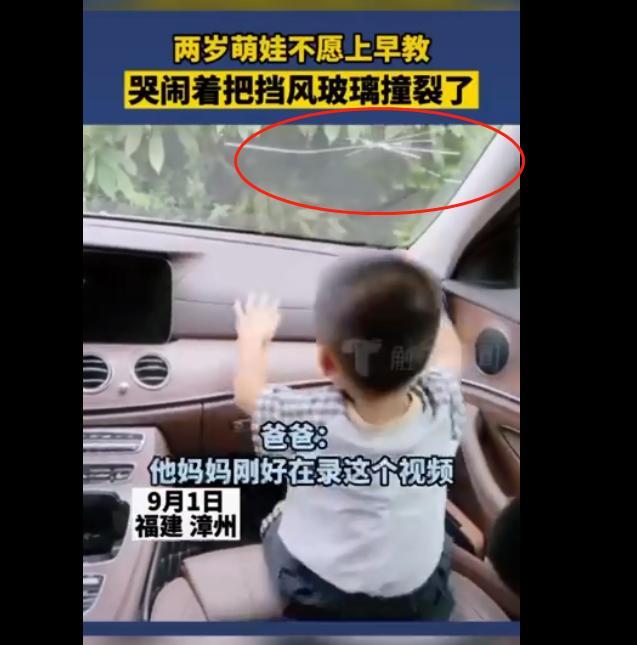 2岁宝宝不愿上早教撞裂挡风玻璃