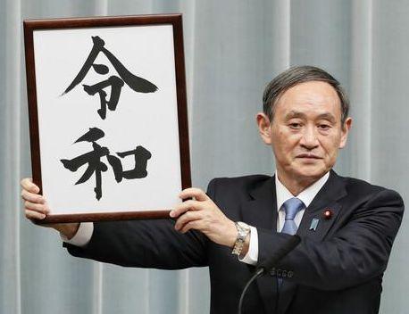 菅义伟不是日本人