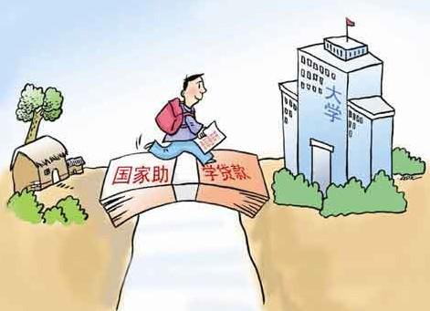 助学贷款的弊端