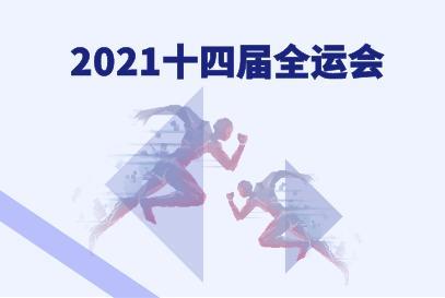 全运会开幕式时间几点什么时候开始 十四届全运会闭幕式结束日期