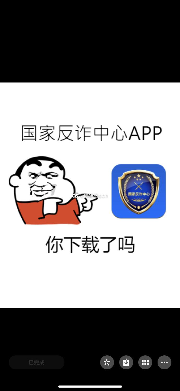 你下载国家反诈中心app了吗什么梗