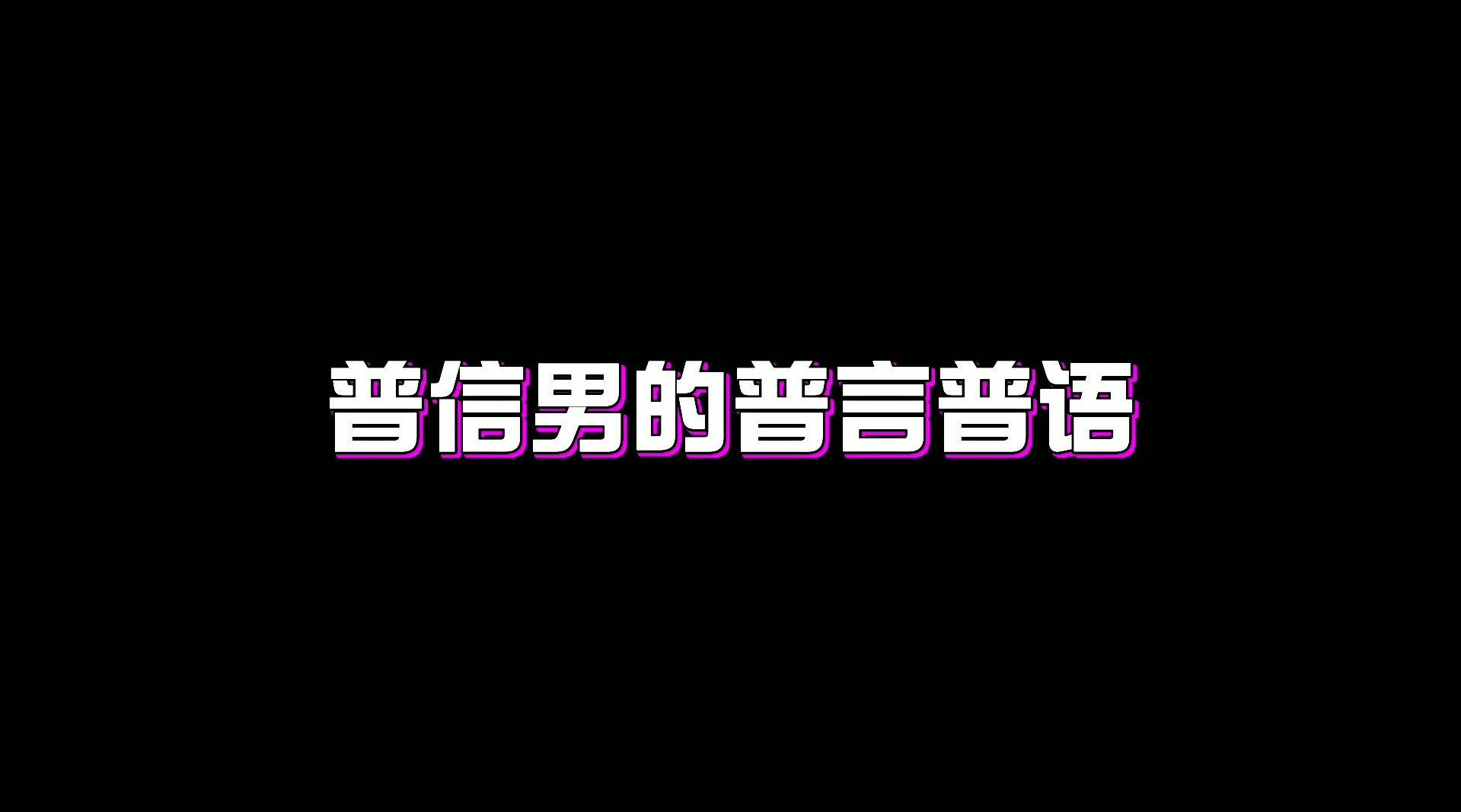 普信男和普信女是什么意思 《吐槽大会》杨笠一些话语衍生普信男