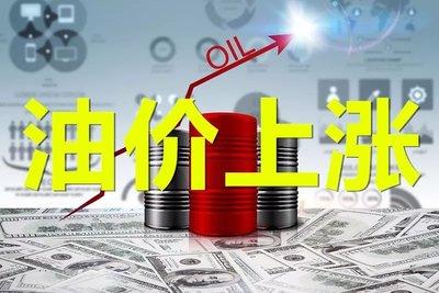 2021油价为什么上涨这么快