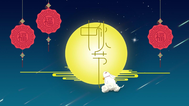 中秋节祝福语简洁大气