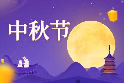 中秋节给客户送礼的句子