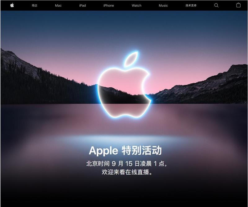 苹果或于9月15日发布iPhone13