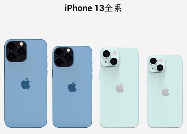 iPhone13颜色有几个
