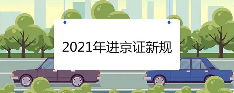 10月1去北京用办进京证吗2021