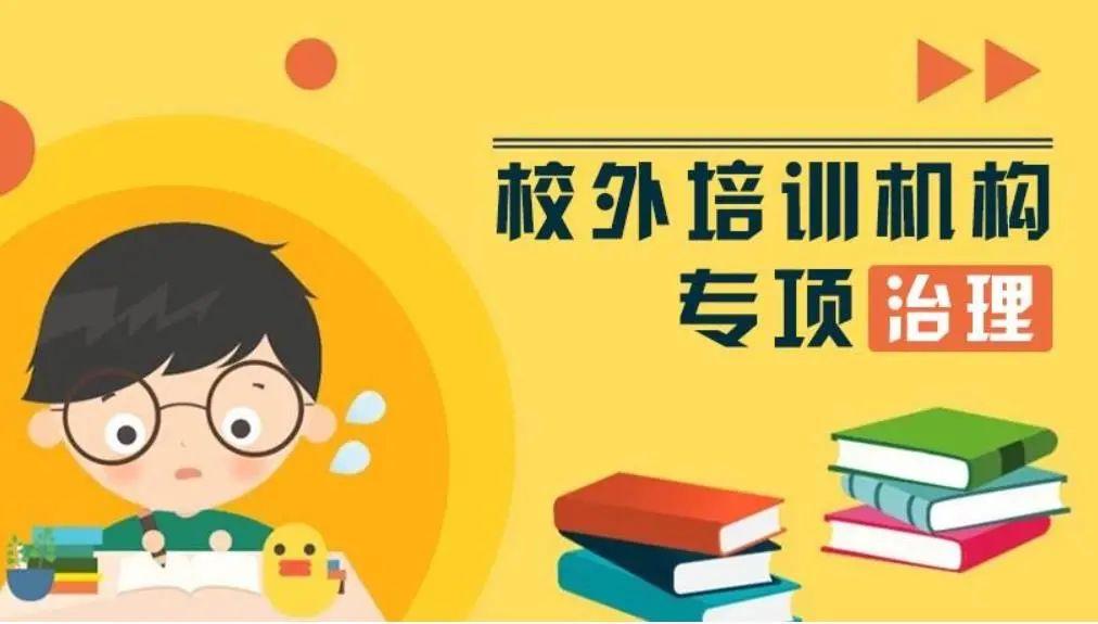 北京首批校外培训机构白名单公布