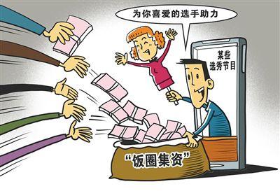 中纪委称整顿饭圈并不是整顿粉丝