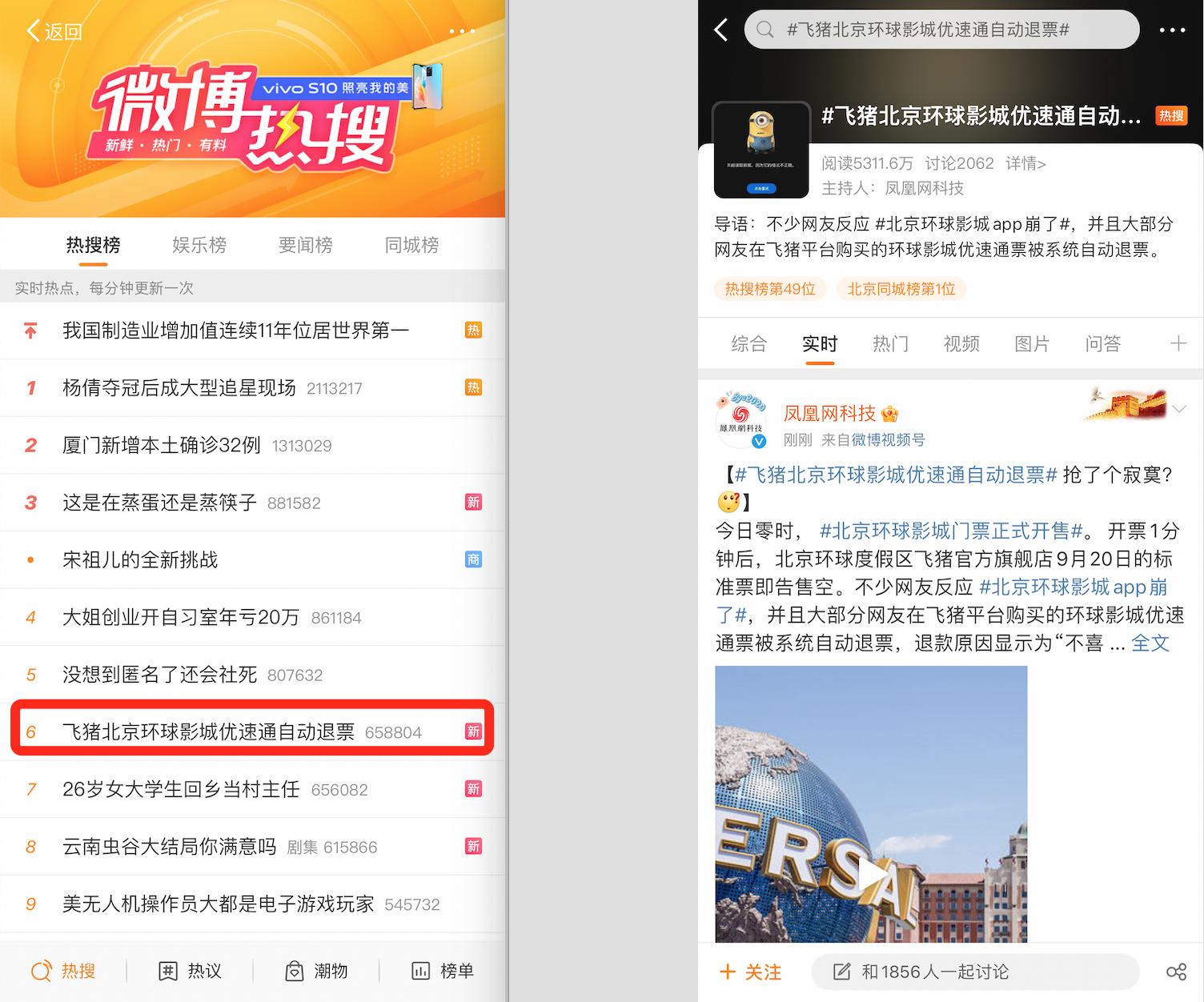 飞猪北京环球影城优速通自动退票