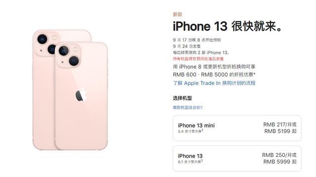 iPhone13起售价为5999元