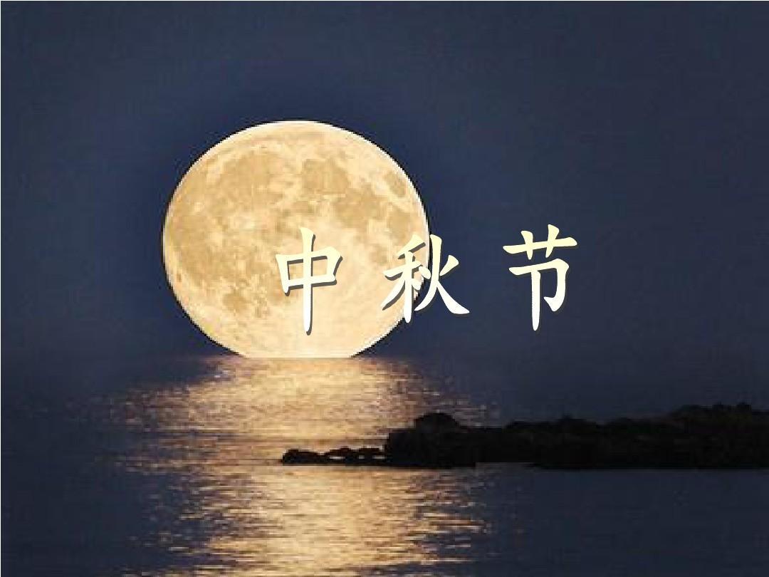 中秋节赏月的图片 简笔画