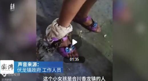 四川街头现13岁脚拴铁链女孩
