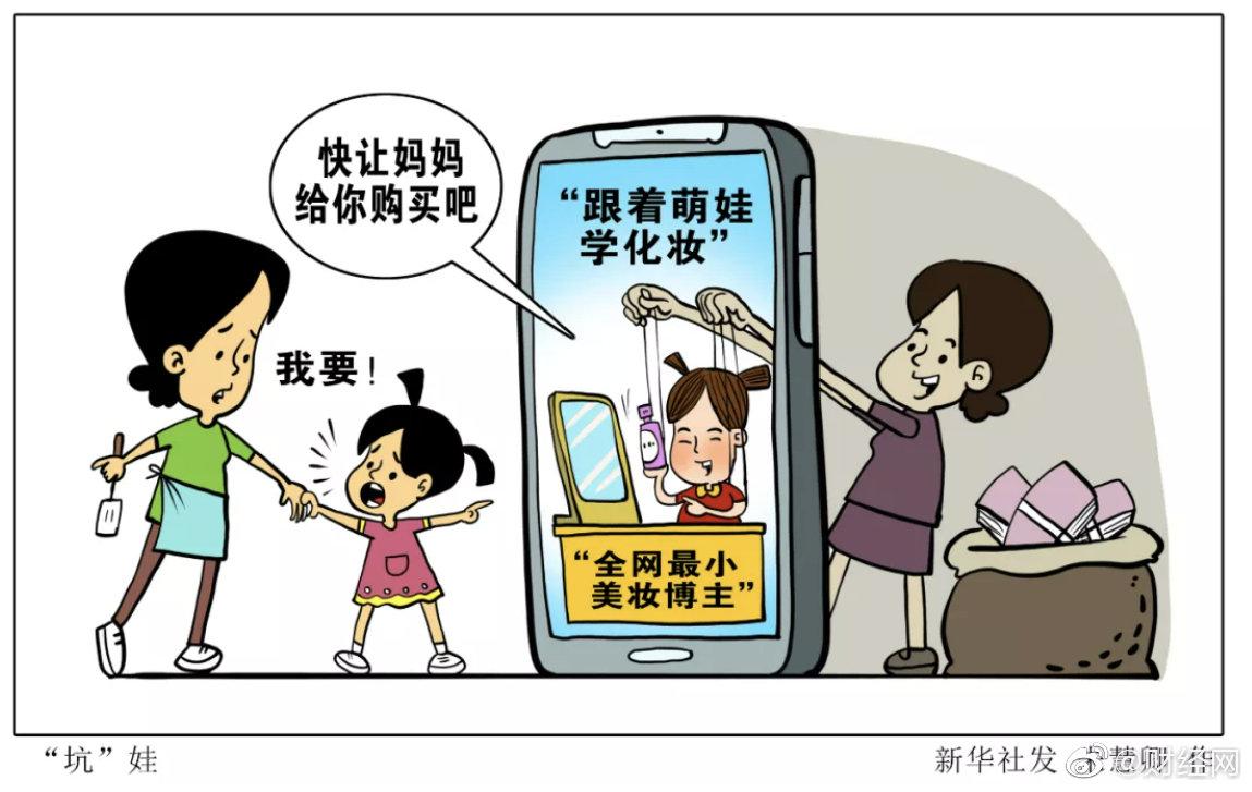 新华社:儿童美妆博主风潮该刹一刹