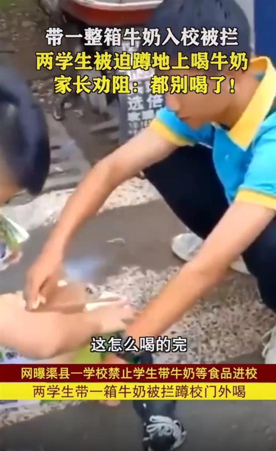 学生带牛奶入校被拒喝掉半箱奶