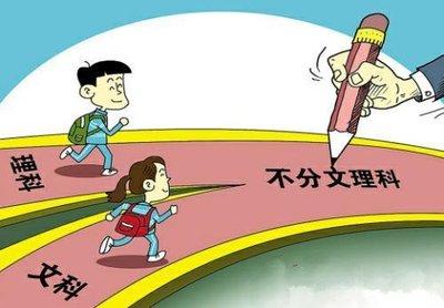 7省高考将取消文理分科