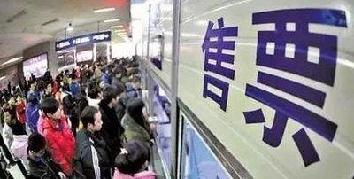 十一火车票明起开售