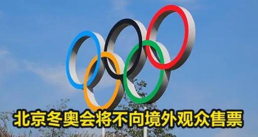 2022北京冬奥会门票什么时候开售?北京冬奥会门票怎么购买在哪里买?